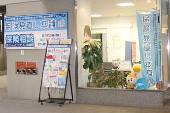 大阪市北区曽根崎:保険見直し本舗 大阪店