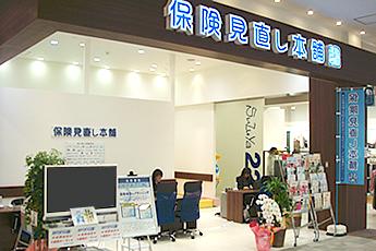 八尾市光町:保険見直し本舗 アリオ八尾店