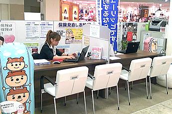 高槻市萩之庄:保険見直し本舗 高槻イオン店