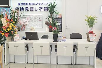 堺市南区茶山台:保険見直し本舗 泉北パンジョ店