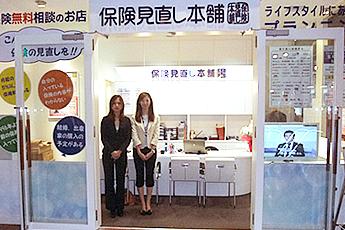 堺市堺区戎島町:保険見直し本舗 堺プラットプラット店