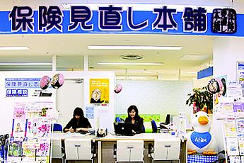 加古川市別府町緑町:保険見直し本舗 グリーンプラザべふ店