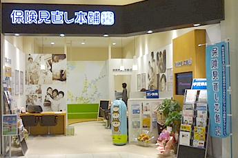 倉敷市寿町:保険見直し本舗 倉敷アリオ店