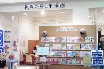 高松市香西本町:保険見直し本舗 香川イオンモール高松店