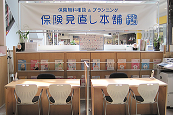 北九州市若松区二島:保険見直し本舗 北九州イオン若松店