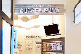 福岡市西区橋本:保険見直し本舗 福岡木の葉モール橋本店