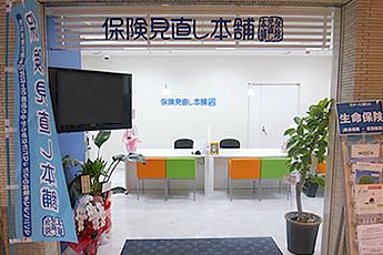 福岡市博多区博多駅中央街:保険見直し本舗 博多アミュプラザ店