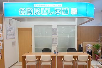 長崎市田中町:保険見直し本舗 東長崎イオン店