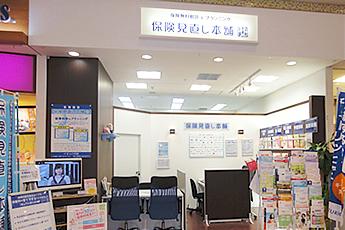 八代市沖町:保険見直し本舗 熊本イオン八代店