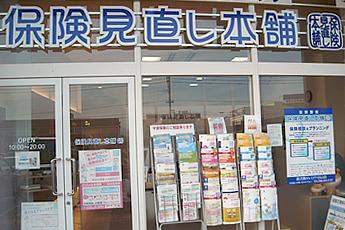 鹿児島市卸本町:保険見直し本舗 鹿児島N's CITY谷山店