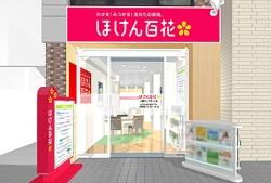 川越市脇田町:ほけん百花 川越クレアモール店
