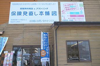 鹿屋市寿:保険見直し本舗 鹿屋店
