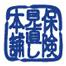 保険見直し本舗 拝島イトーヨーカドー店のロゴ
