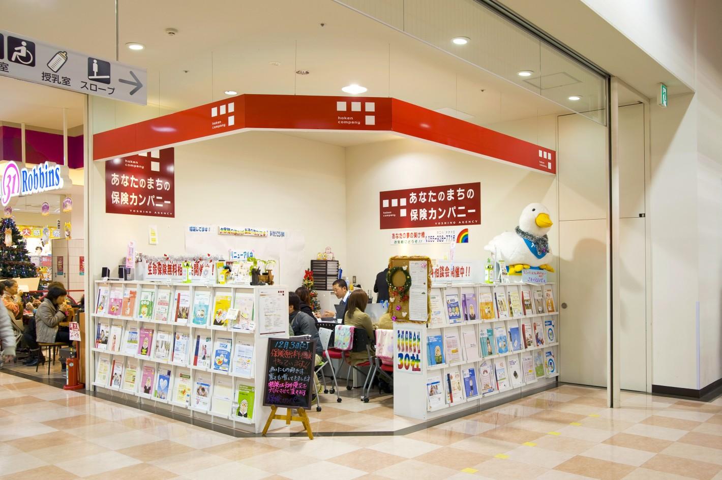 駿東郡清水町玉川:保険カンパニー  サントムーン店