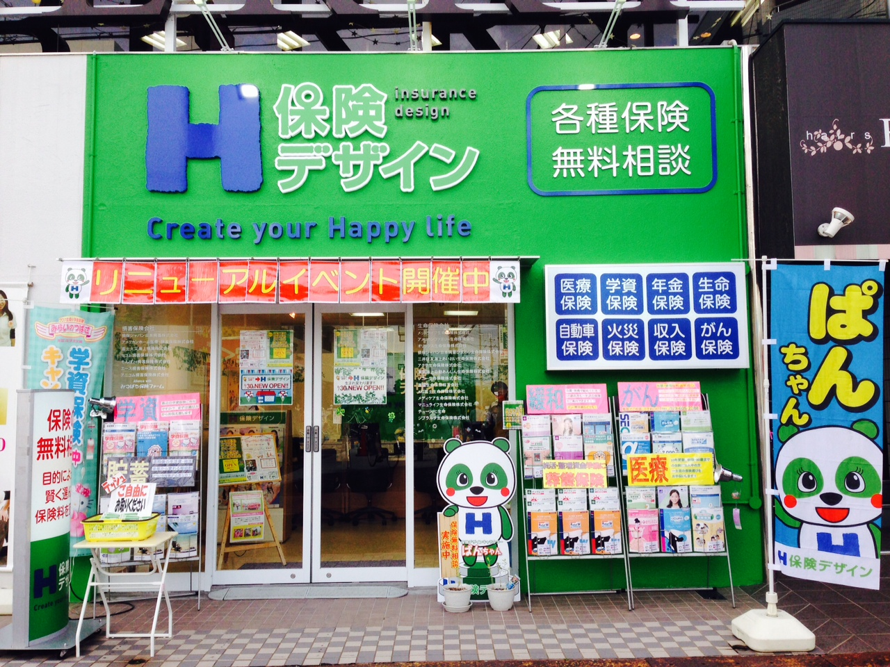 大阪府茨木市双葉町:保険デザイン茨木店