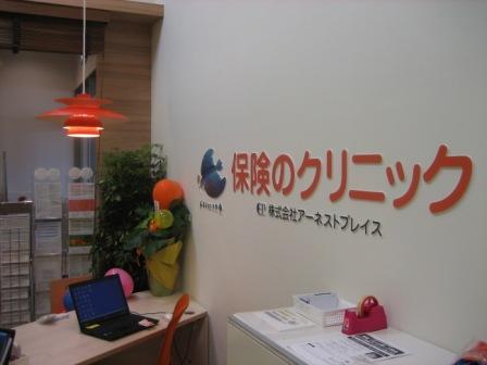 保険のクリニック サンエー宜野湾コンベンションシティ店の画像2
