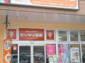 宮崎市清武町正手:ピッタリ保険 クロスモール清武店