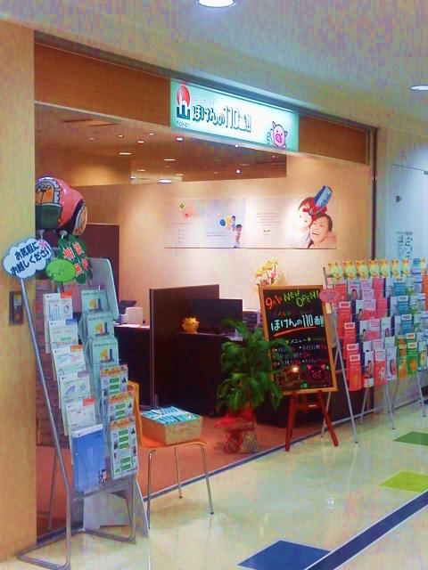 ほけんの110番 博多バスターミナル店の画像3