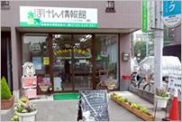ほけん情報館 立川店の画像3