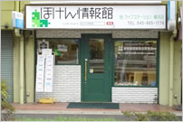 横浜市青葉区美しが丘:ほけん情報館 横浜店