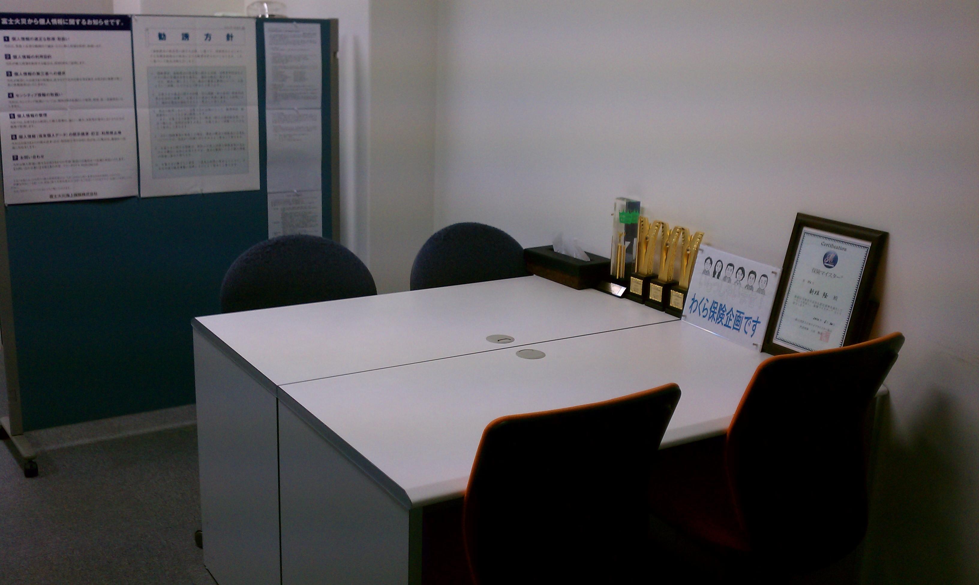 横浜市港北区新横浜:わくら保険企画
