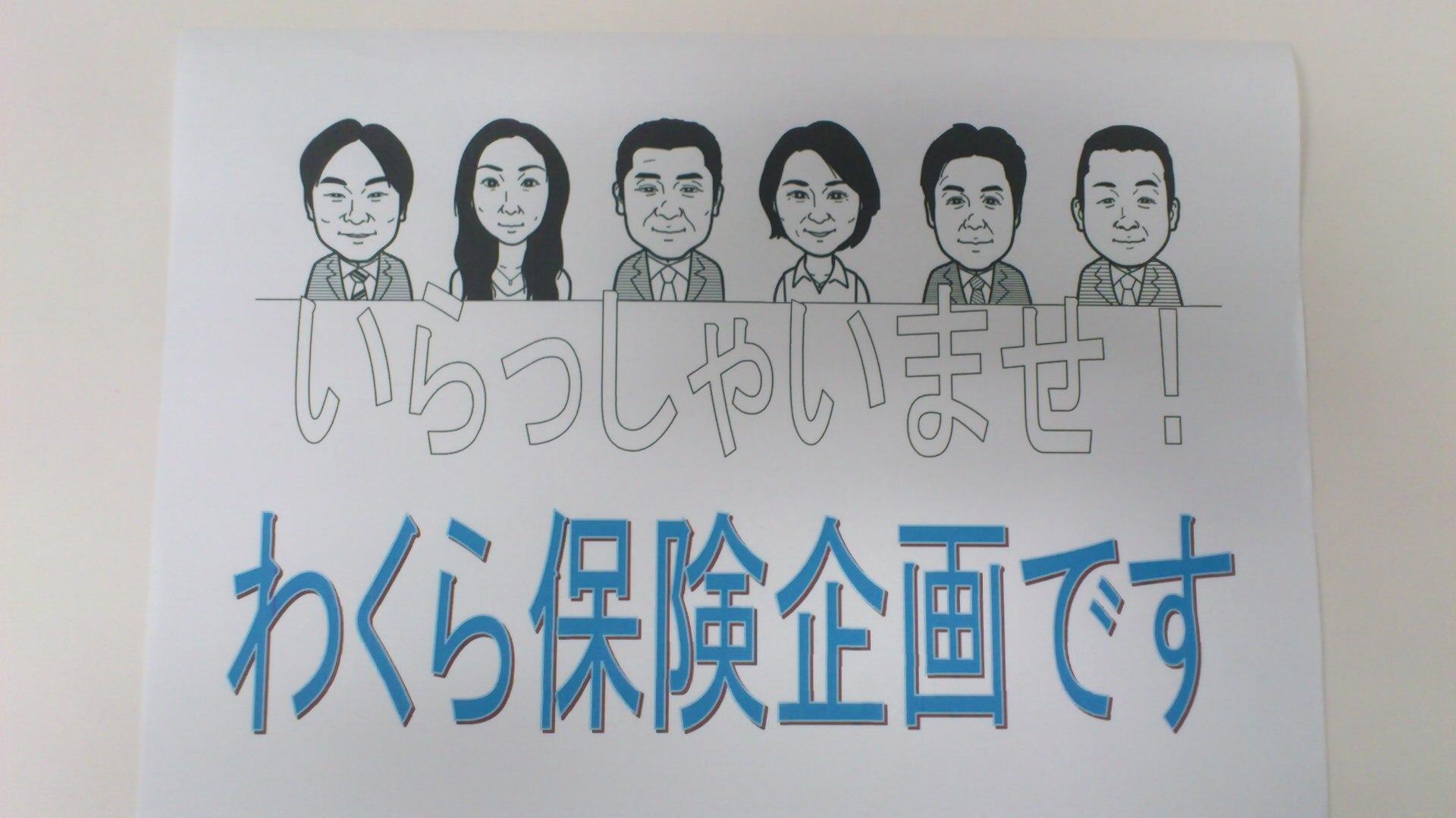 わくら保険企画のロゴ