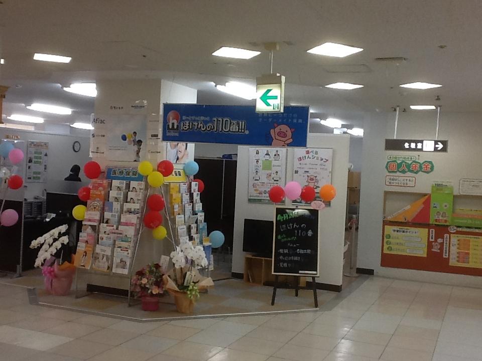 ほけんの110番 イトーヨーカドー古河店の画像1
