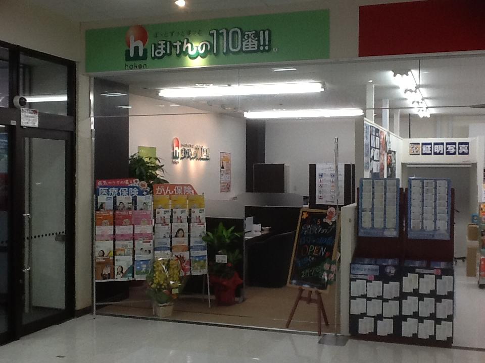 中間市上蓮花寺:ほけんの110番 ショッパーズモールなかま店