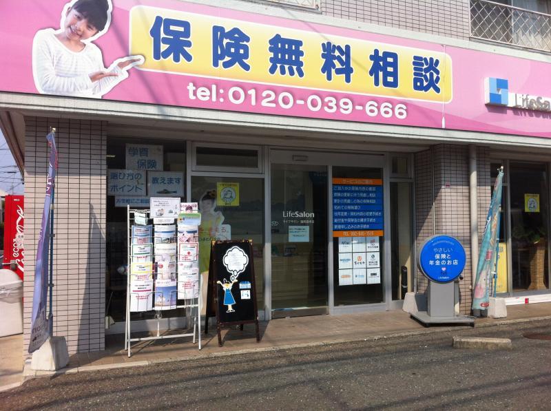 ライフサロン福岡箱崎店-保険相談・保険見直し
