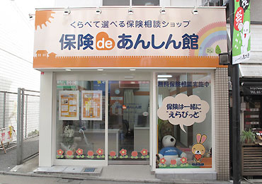 世田谷区経堂:保険deあんしん館 経堂農大通り店