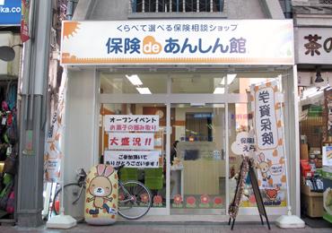 板橋区大山町:保険deあんしん館 大山ハッピーロード店