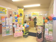 鹿児島市新栄町:ほけんのお医者さん サンキュー新栄店