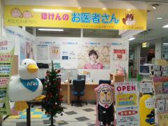 ほけんのお医者さん イオン姶良店の画像1