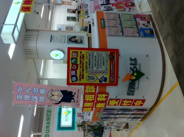 尼崎市塚口本町:保険ひろば アル・プラザつかしん店
