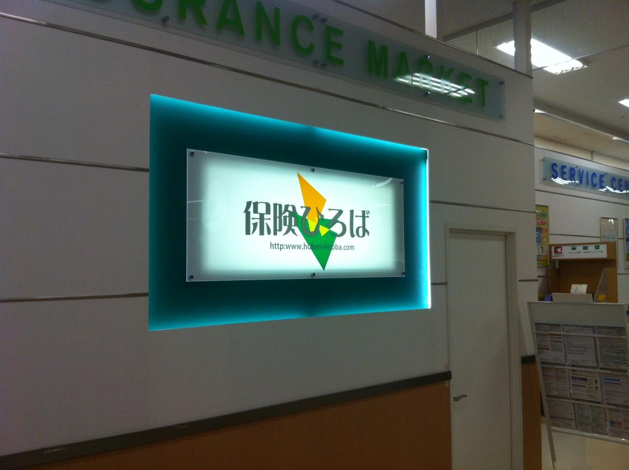 保険ひろば アル・プラザつかしん店のロゴ
