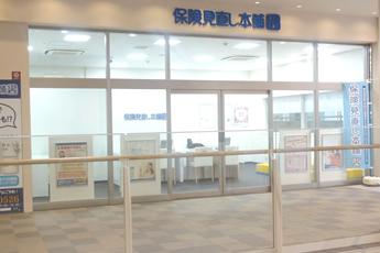 大阪市阿倍野区阿倍野筋:保険見直し本舗 あべのキューズタウン店