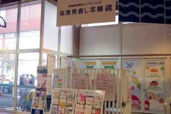 保険見直し本舗 マルナカ新倉敷店の画像2