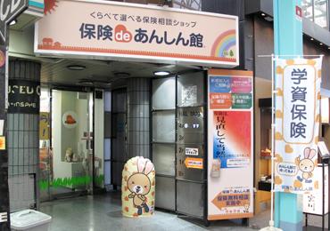 武蔵野市吉祥寺本町:保険deあんしん館 吉祥寺サンロード店