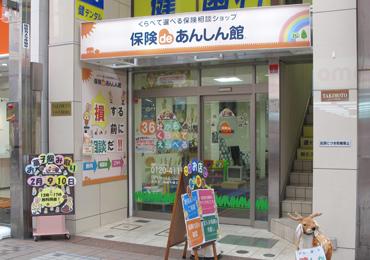 品川区荏原:保険deあんしん館 武蔵小山パルム店