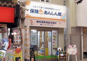 葛飾区新小岩:保険deあんしん館 新小岩ルミエール店