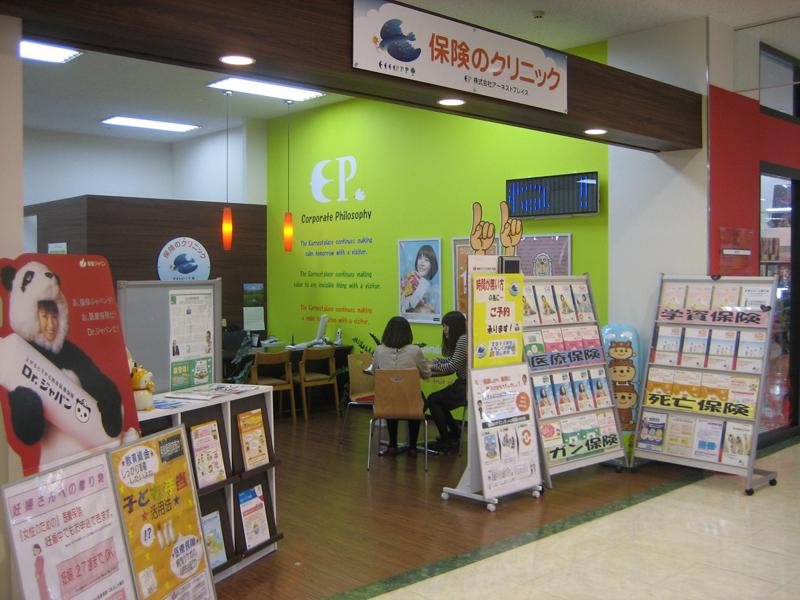 うるま市江洲:保険のクリニック サンエー具志川メインシティ店