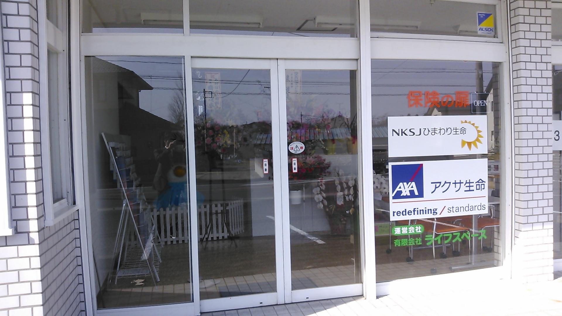 保険ショップ 保険の扉のロゴ