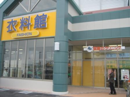 保険のクリニック サンエー八重瀬シティ店の画像2