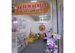 みつばち保険ファーム イオン金沢店のロゴ