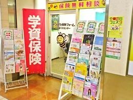 みつばち保険ファーム 広島バスセンター店のロゴ
