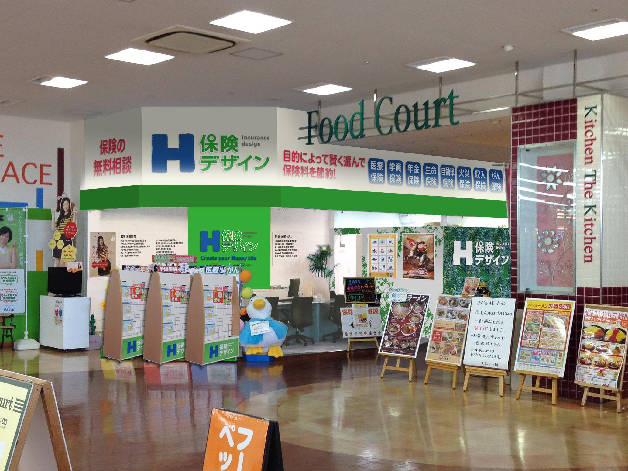 保険デザイン 京都八幡店のロゴ