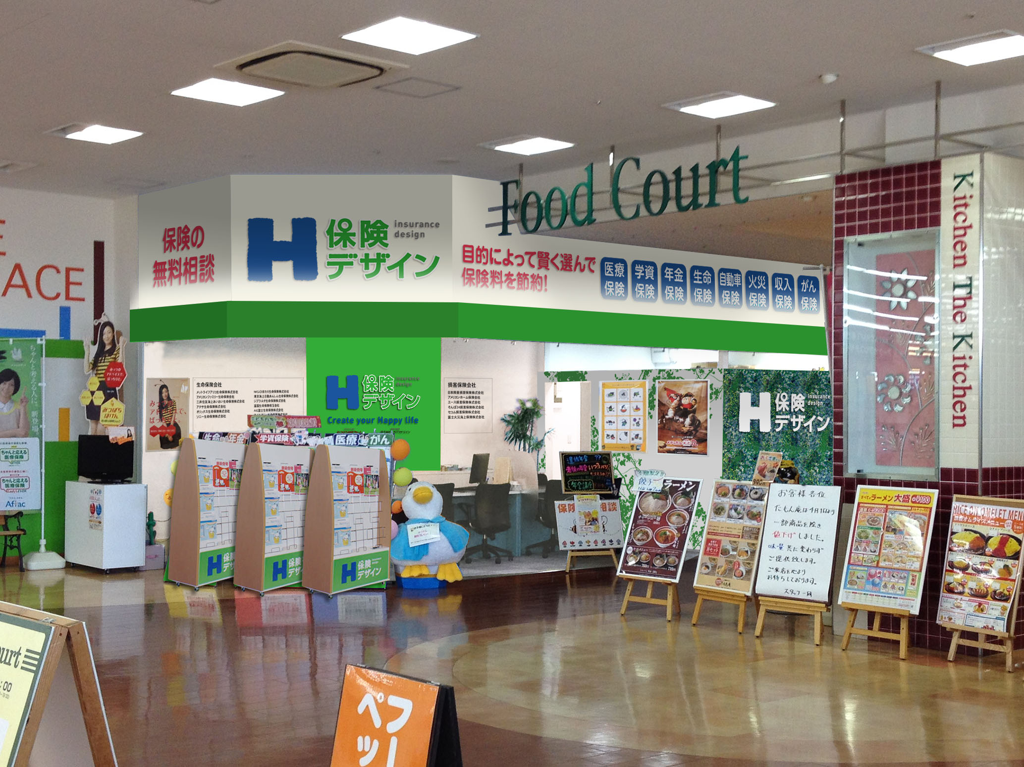 八幡市欽明台北:保険デザイン 京都八幡店