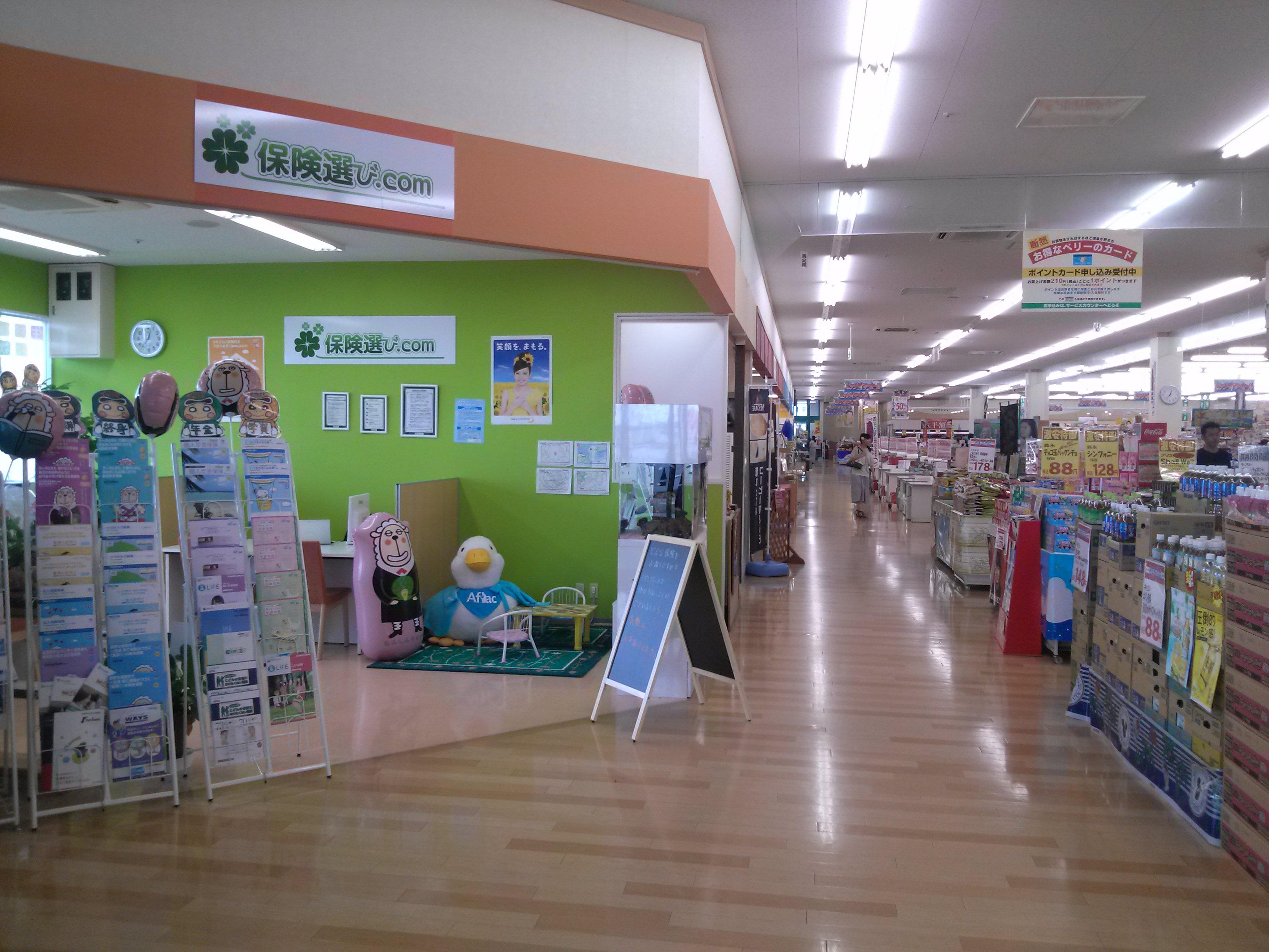 保険選び.com 小俣店の画像2
