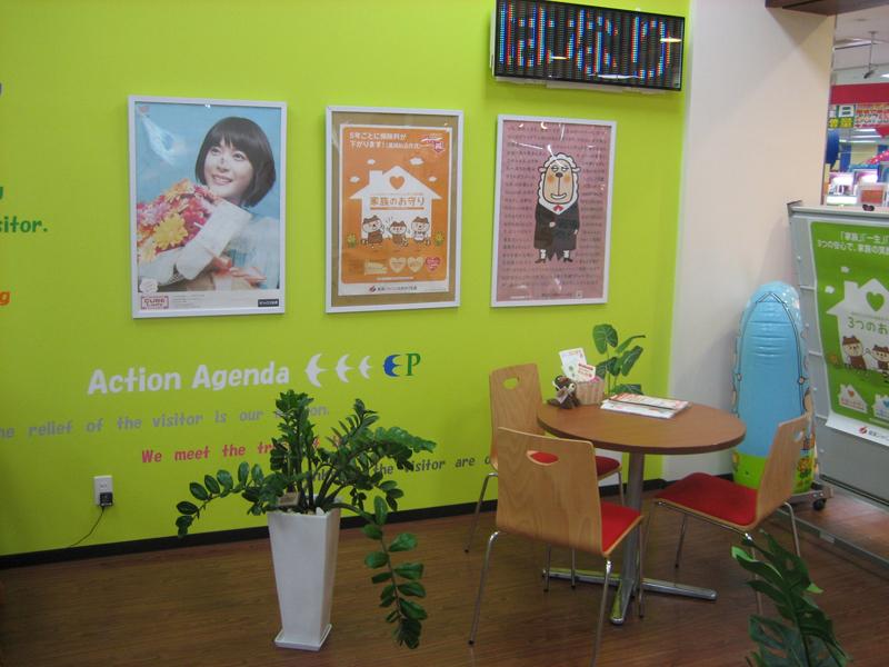 保険のクリニック サンエー具志川メインシティ店の画像1