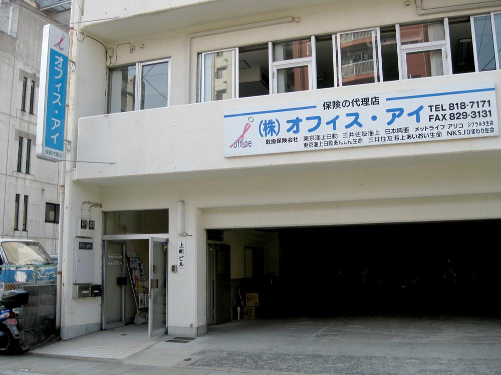 総合保険ショップ オフィス・アイの画像1